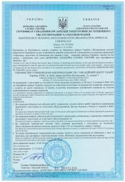 Сертификат Одобрения Организации PART-147