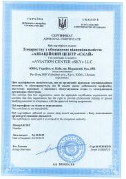 Сертификат организации по подготовке персонала по наземному обслуживанию