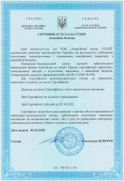 Сертификат. Авиационная безопасность