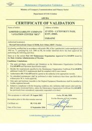 Аруба. Сертификат одобрения