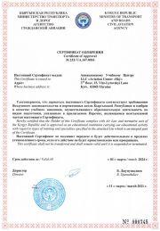 Сертификат одобрения Кыргызской республики Part-147