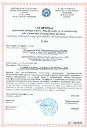 Сертификат одобрения Кыргызской республики