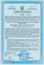 Сертификат одобрения организации по ТО